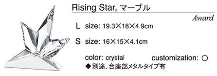 Rising Star マーブル