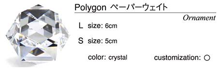 Polygon ペーパーウェイト