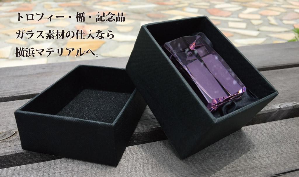ガラス素材の仕入れなら横浜マテリアルへ