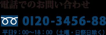 Tel: 0120-3456-88