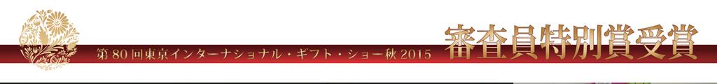 ガ第80回東京インターナショナルギフトショー秋2015 審査員特別賞受賞